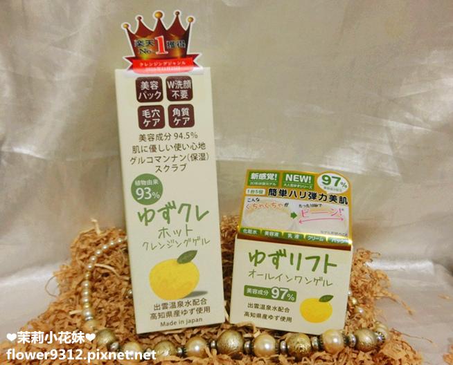 SolVall%5Cee Yuzu柚子溫感卸妝凝膠+柚子3D緊緻凝露 (2).JPG