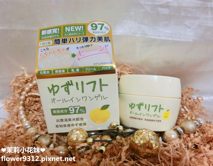 SolVall%5Cee Yuzu柚子溫感卸妝凝膠+柚子3D緊緻凝露 (9).JPG