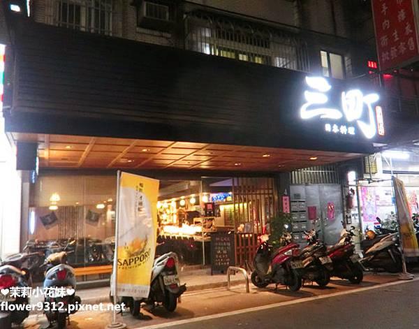 三町食堂 (2).JPG