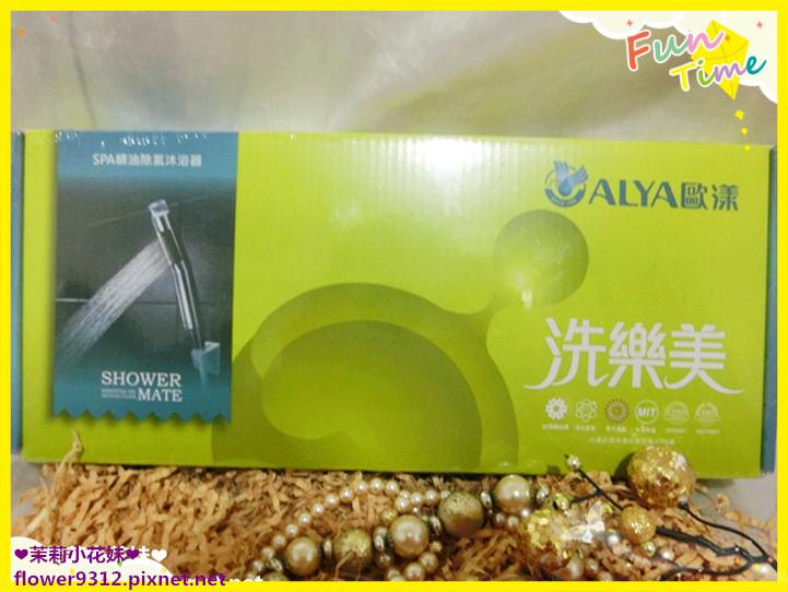 ALYA歐漾 SPA精油除氯沐浴器HSF-126W (1).JPG