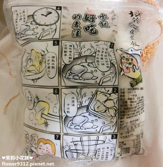 坤伯傳家餃 高麗菜水餃 韭菜水餃 玉米洋蔥水餃 櫻花蝦瓠瓜水餃 (6).JPG