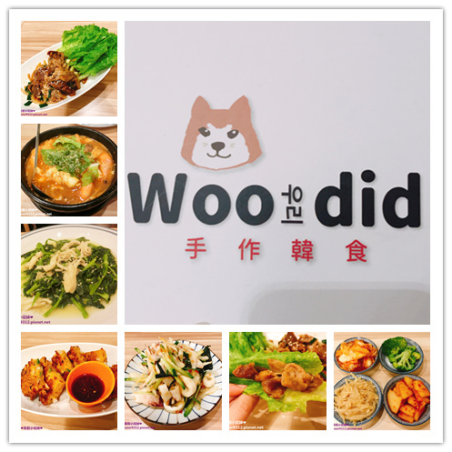 woodid韓國料理韓式料理 (1).jpg