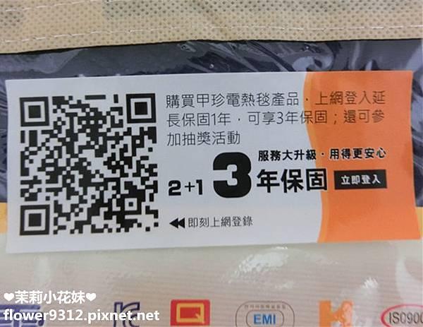 NHB-300P韓國甲珍電毯恆溫型 雙人電毯 (5).JPG