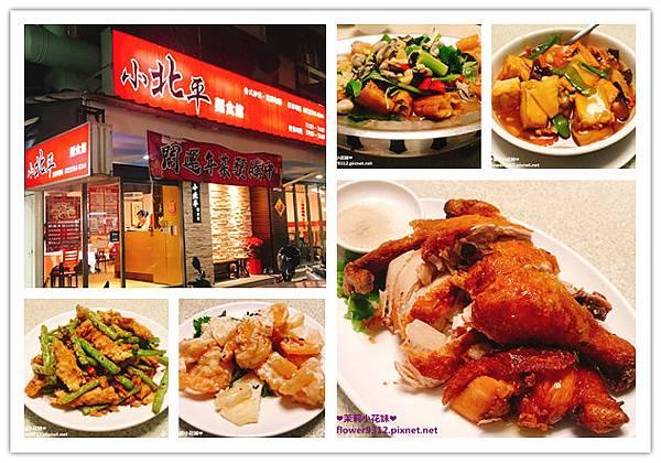 民生社區回憶的料理 小北平麵食館 (1).jpg