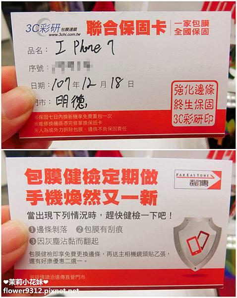 3C彩研包膜 (16).JPG