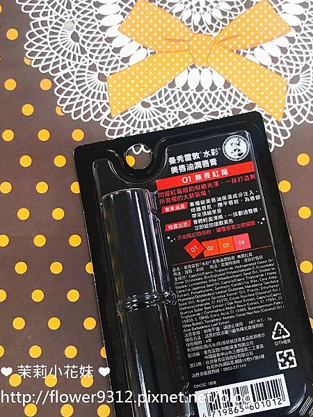 MENTHOLATUM 曼秀雷敦 水彩美唇油潤唇膏 01無畏紅莓 (4).jpeg