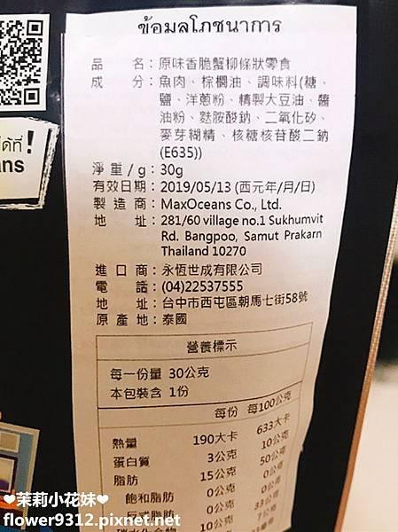 MAX OCEANS 炸雞皮 香酥蟹味棒 (5).JPG