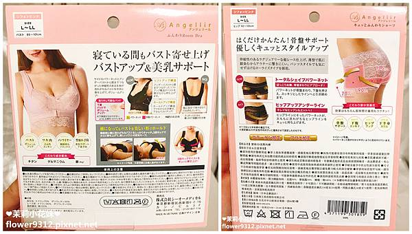 Angellir Room Bra 3D美胸內衣 蕾絲3D美臀內褲 (5).jpg