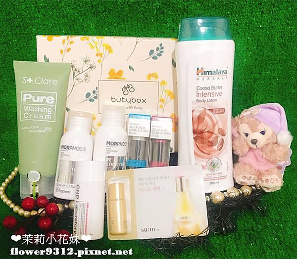 butybox 美妝體驗盒 美妝盒 (2).JPG