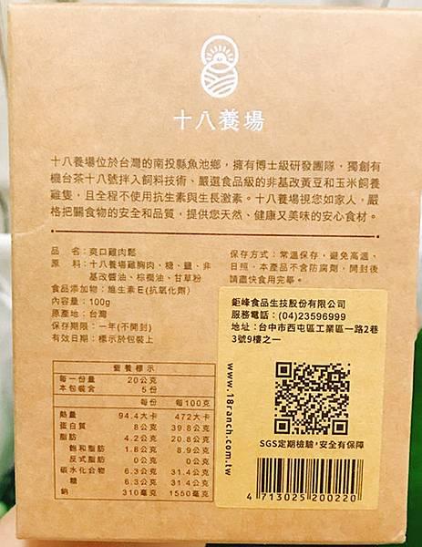 Dipeen十八養場 常溫滴雞精 雞肉鬆 (11).JPG