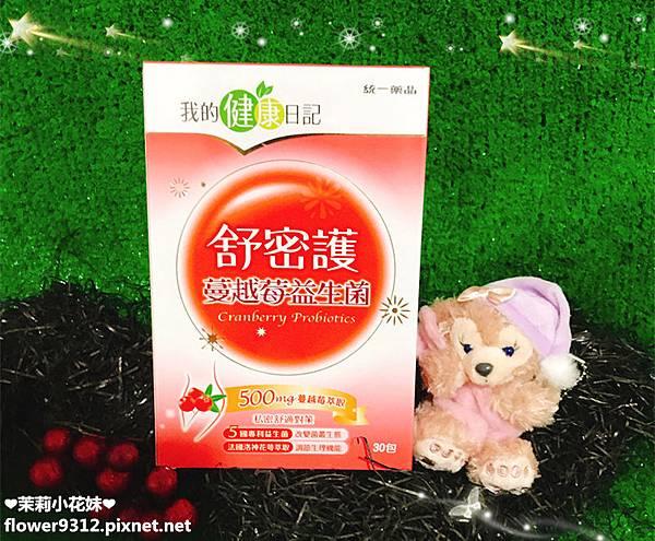 我的健康日記 舒密護蔓越莓益生菌 (1).JPG