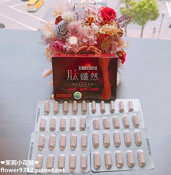 橙姑娘幸福商城 肽孅然 促進新陳代謝 維持體態 增加飽足感 (3).JPG