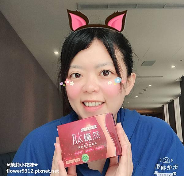 橙姑娘幸福商城 肽孅然 促進新陳代謝 維持體態 增加飽足感 (10).JPG