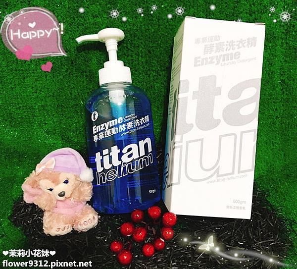 titan太肯專業運動酵素洗衣精 (1).JPG