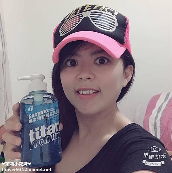 titan太肯專業運動酵素洗衣精 (13).JPG