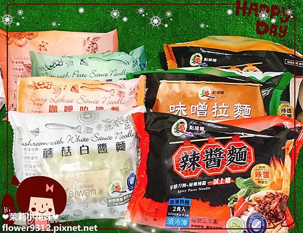 點線麵 冷凍快速麵 3分鐘快速烹調超簡單 (1).JPG