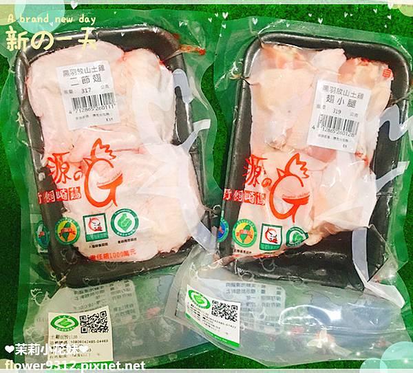 野飼崎雞 蜂蜜蒜味烤雞翅 (1).JPG
