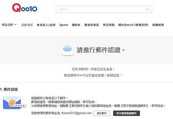Qoo10_3_1.JPG