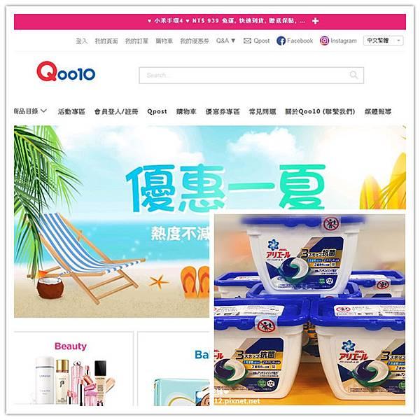Qoo10_0.jpg