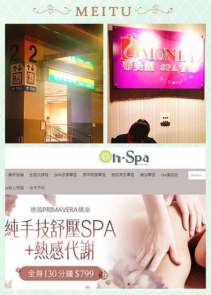 On-Spa全台spa購物網 名媛店 (1).jpg