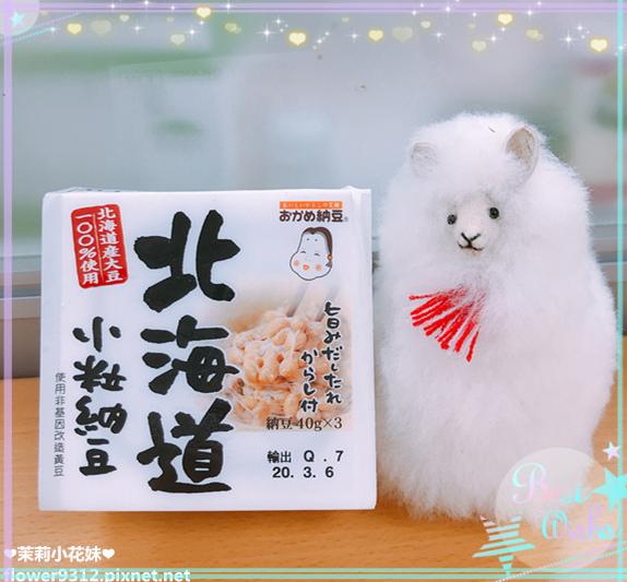 高野食品 北海道小粒納豆 (1).JPG
