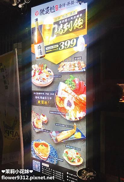 歐賣尬 日式海鮮 丼飯 串燒 (3).JPG