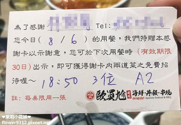 歐賣尬 日式海鮮 丼飯 串燒 (37).JPG