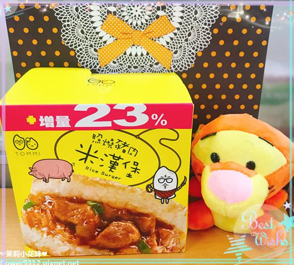 TOMMI米漢堡 (1).JPG