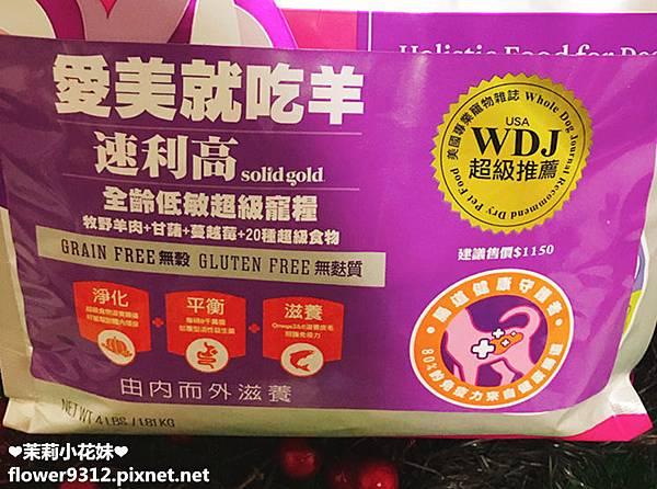 Solidgold速利高 超級犬糧 羊+20種超級食物 愛美就吃羊 (3).JPG