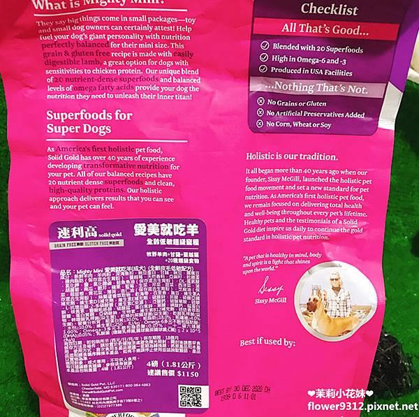 Solidgold速利高 超級犬糧 羊+20種超級食物 愛美就吃羊 (4).JPG