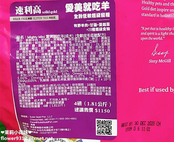Solidgold速利高 超級犬糧 羊+20種超級食物 愛美就吃羊 (5).JPG