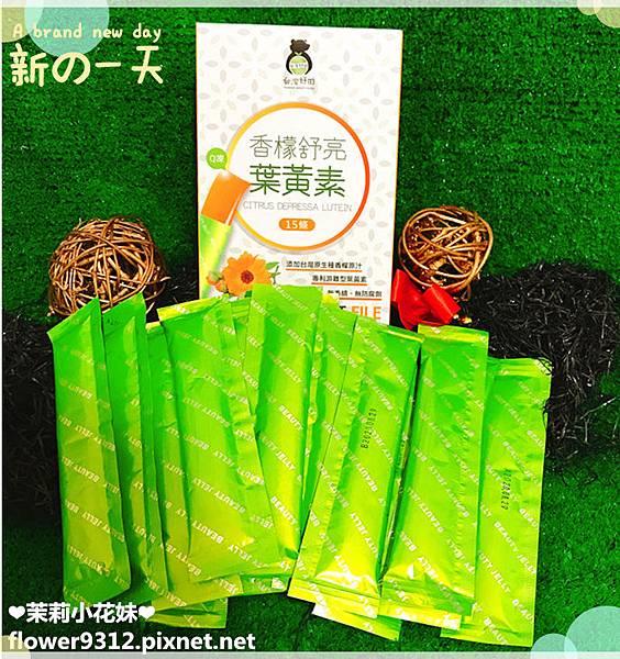 台灣好田 TAIWAN SWEET FARM 香檬舒亮葉黃素 (1).jpg