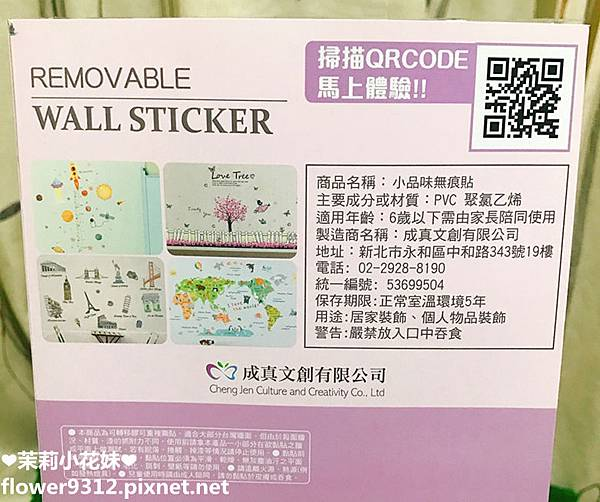 itaste小品味 國旗世界地圖壁貼 (5).JPG
