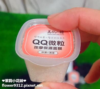 JIAHUI 佳慧 QQ微粒按摩面膜 五效合一化妝水 (4).JPG