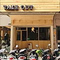 Take Out Burger&Cafe 手工漢堡 (2).JPG
