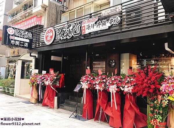 歐買尬日式海鮮串燒 市民二店 (2).JPG