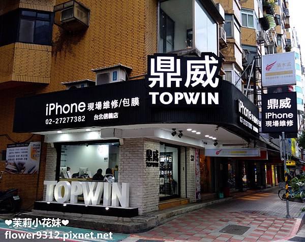 信義店 鼎威IPHONE 維修店 (1).jpg