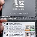 信義店 鼎威IPHONE 維修店 (12).jpg