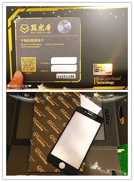 藍光盾 iPhoneiPad抗藍光保護貼 (1).jpg