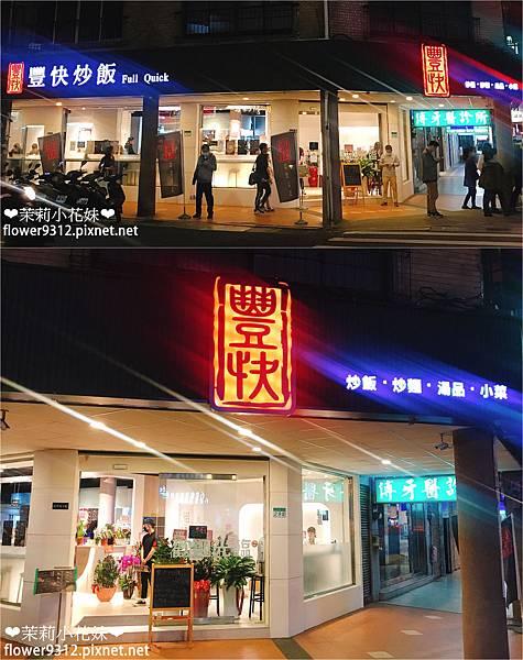 豐快炒飯 (2).jpg