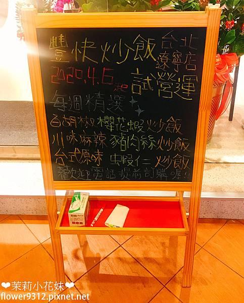 豐快炒飯 (4).JPG