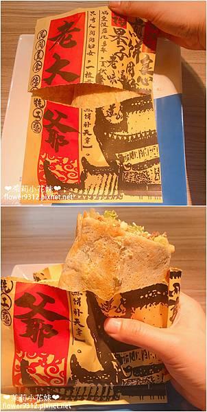 老大爺煎餅果子 (7).JPG
