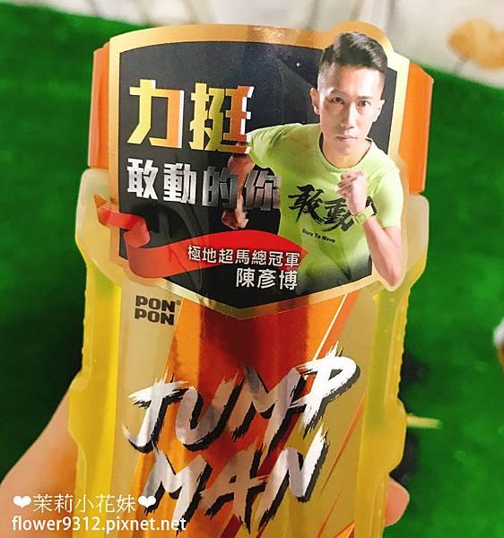 JUMP MAN極速三效潔淨露 (3).JPG