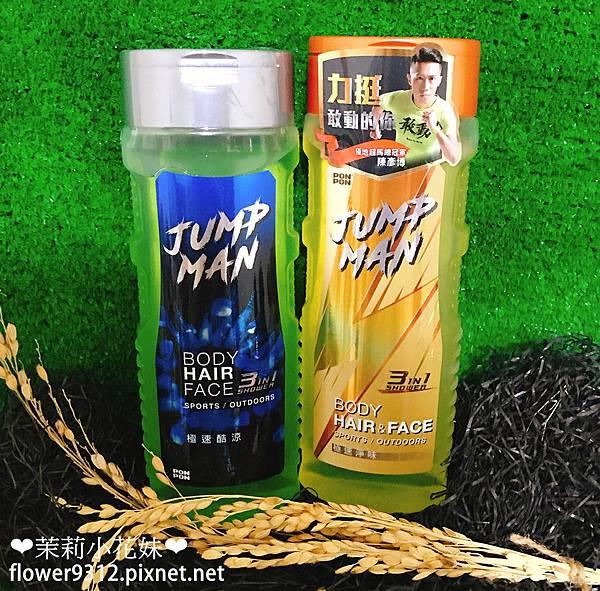 JUMP MAN極速三效潔淨露 (2).JPG