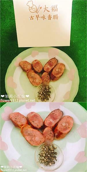 秀朗大福古早味香腸 黑豬肉香腸 (8).jpg