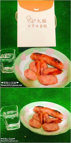 秀朗大福古早味香腸 黑豬肉香腸 (10).jpg