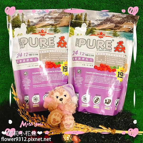 PURE猋 全齡犬羊肉低敏護膚配方 (1).JPG