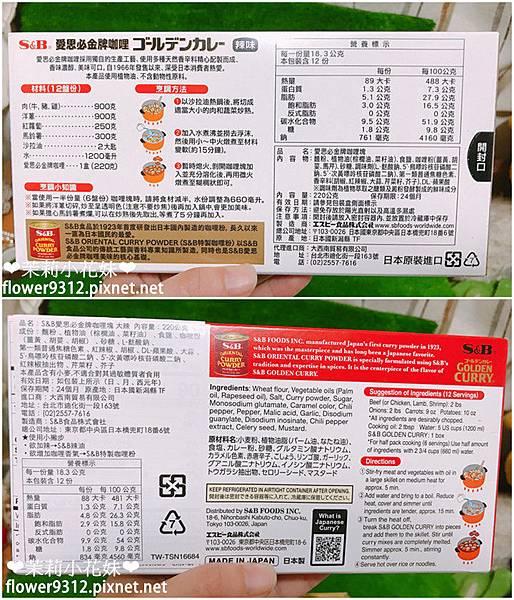S&B愛思必咖哩 (3).JPG