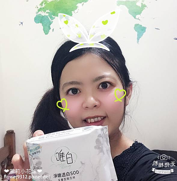 唯白 Vichy's Diary 淨嫩透白SOD草本抑菌衛生棉 (9).JPG