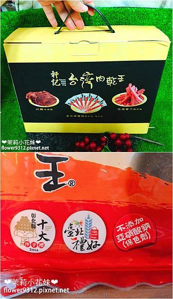 軒記台灣肉乾王 (3).JPG